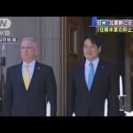 大臣 日米防衛相会談 「北朝鮮に圧力維持」を確認(18/04/21)