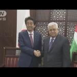 パレスチナと首脳会談 中東和平実現に積極的な役割(18/05/02)