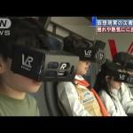 VR技術使った災害体験車 揺れや熱気、においまで(18/04/21)