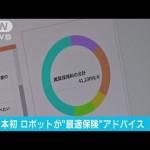 保険選びをロボットがアドバイス 日本初のサービス(18/04/23)