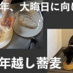 犬の手作りご飯:犬も年越しそば、作り方