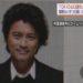 【強制わいせつ】TOKIO 山口達也 強制わいせつ容疑で書類送検だが問題はそこじゃない!